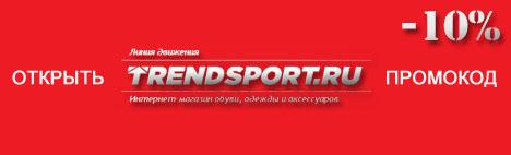 Промокод Trend Sport — 10% скидки на все!