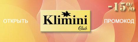 Код купона Klimini.ru - Скидка 15% на все!