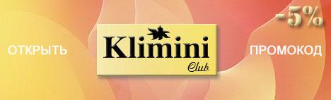 Код купона Klimini.ru - Скидка 5% на все!