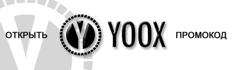 Новый код YOOX - Скидка 10-15%!