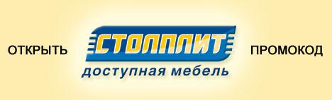 Промокод Столплит.Ру - 500 рублей скидки!