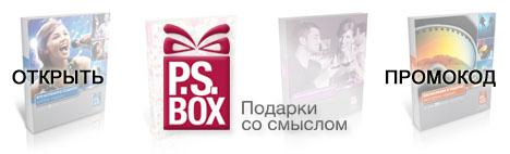 Кодовое слово PS-Box — Минус 10% на все!