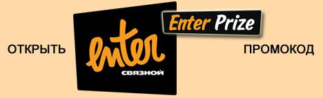 Купоны Enter.ru - Скидки на выбор на ВСЕ!