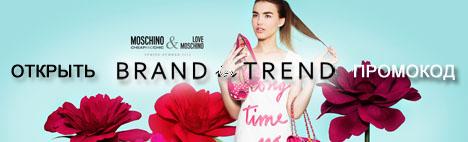 Промокод Brand-in-Trend.ru - Скидка 20%!