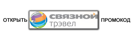 Промокод Svyaznoy.Travel! Скидка 300 рублей!