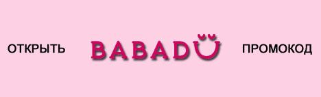 Код на скидку Babadu — 10% скидки на все!