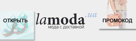 Промокод Lamoda.UA - 30% скидки на Распродажу!