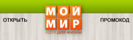 Промокод Мой Мир - 300 рублей скидки на любой заказ!