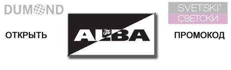 Бонус-купон ALBA — 700 рублей скидка на новинки!