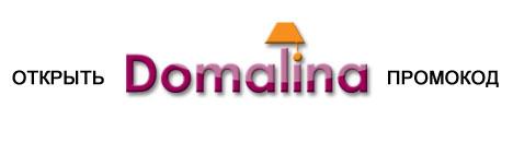 Коды акций Domalina.ru — Скидки и Бесплатная доставка!