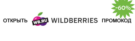 Код скидки WILDBERRIES - Минус 60% на детскую одежду и обувь!