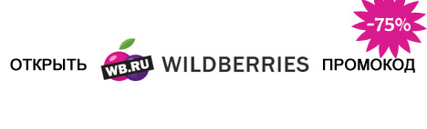 ddbb576500026c wildberries промокод декабрь 2016! май 2019 | Moda-Kod.ru