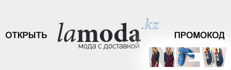 Промокод Lamoda.kz - 30% скидки на все вещи со скидками!