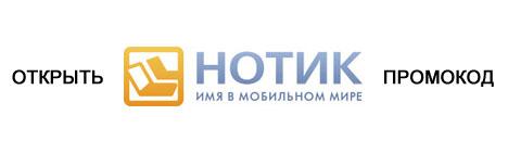 Купон Notik.ru - Бонус 200 Рублей!