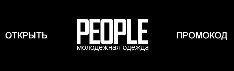 Эксклюзивный Промокод PEOPLE — 15% скидки на все!