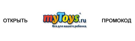 Промо-код MyToys — 11% скидки!