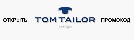 Промо-код Tom Tailor — 1000 рублей в подарок!