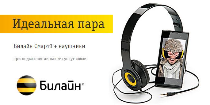 Акция Beeline.ru - Хит продаж + Наушники в подарок!