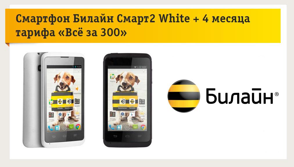 Еще хит продаж от Билайн - Смартфон со всеми функциями!