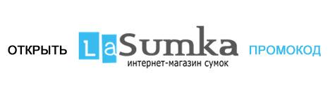 Коды купонов LaSumka.ru - Скидки на выбор!