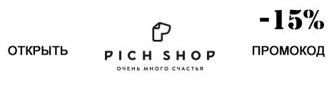 PichShop.ru промокод — 15% скидки на все!